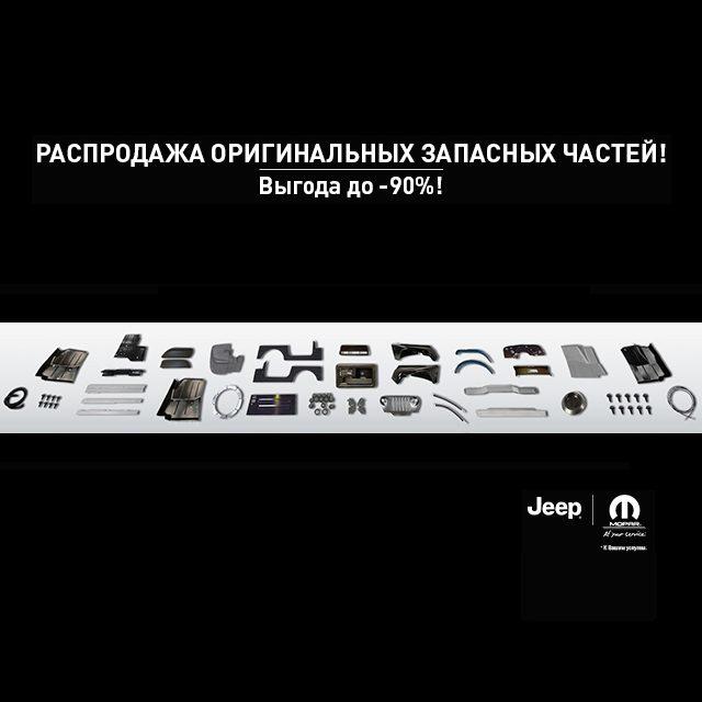 Ремни Jeep от Mopar - оригинальные запчасти на автомобили Джип ef8cdbd0de0